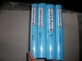 天利38套--中国高考真题全编(1978-2010):数学(理科)、数学(文科)、化学、文科综合   4本合售  见图 精装本【504】未拆封