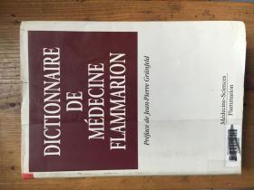 Dictionnaire de medecine flammarion (医学词典)【法文原版 厚册】
