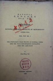 国立中央研究院气象研究所集刊(第13卷第1号)