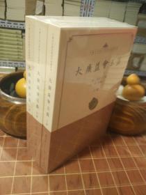 大广益会玉篇 中国古代语言学基本典籍丛书 全3册 平装本 全新 塑封