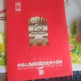 中华人民共和国成立六十周年  邮票
