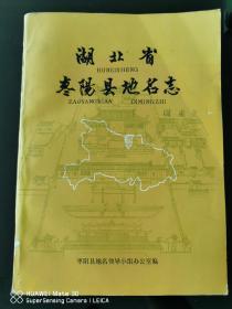 湖北省枣阳县地名志