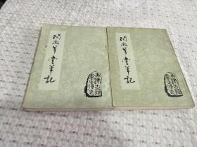 阅微草堂笔记 32开平装 全二册 ,1980年版