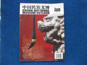 【创刊号】中国民族文博   2008年6月 总第1期