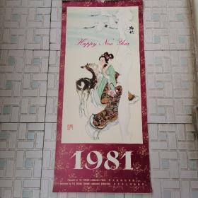 华三川经典挂历(1981年)