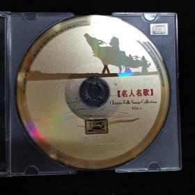 唱片光盘232【南泥湾 名人名歌】1张CD