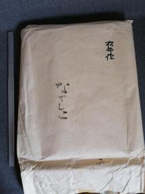 日本书道纸  松井