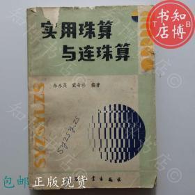 包邮实用珠算与连珠算朱永茂知博书店FC15正版书籍实图现货