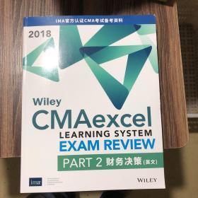 2018美国注册会计师认证考试辅导教材:PART2财务决策(英文)