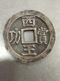 ★秒杀价1830元★要买的速度■【★★老银钱纯银西王赏功银币
