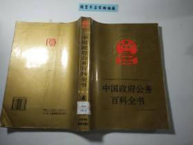 中国政府公务百科全书 4