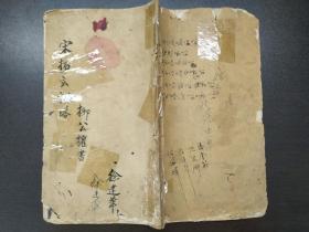 民国线装书:《宋拓柳公权玄秘塔》