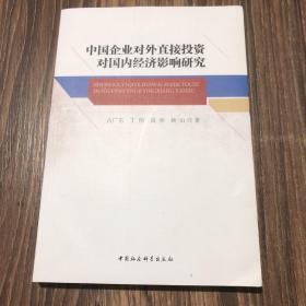 中国企业对外直接投资对国内经济影响研究