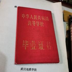 中华人民共和国高等学校毕业证书 1985年武汉大学