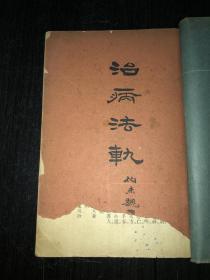 《治病法轨》(民国30年初版)