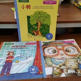 儿童情绪管理与性格培养绘本--拯救浴缸、戴眼镜的露娜、小树三本合售