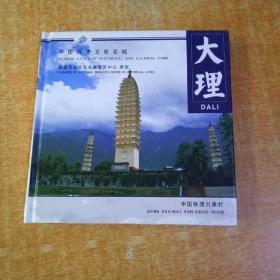 中国历史文化名城.大理.Dali:[中英文本]:[摄影集]