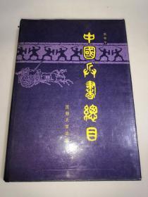 中国兵书总目(一卷本 精装