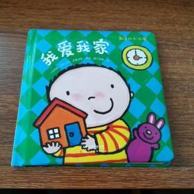暖绘本:凯文的小小书·我爱我家