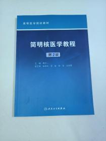 简明核医学教程(第2版)