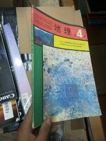 地理 第4册:九年义务教育四年制初级中学教科书