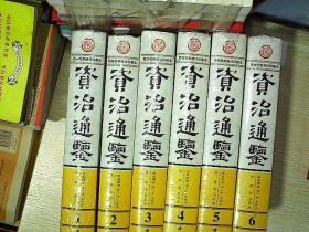 资治通鉴  (全6册)(未开封)