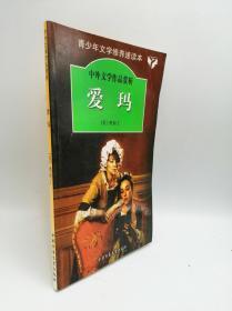中外文学作品赏析丛书:爱玛