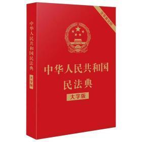 中华人民共和国民法典(大字版)(32开大字条旨红皮烫金)2020年6月新版