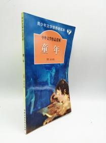 中外文学作品赏析丛书:童年