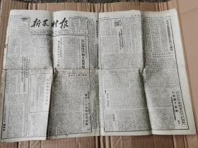 民国及建国初期江西报刊收藏:1952年江西九江地方小报纸 新农村报 2份。