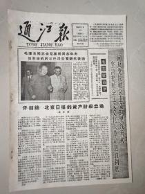 文革报纸通江报1966年5月19日(8开四版)高举毛主席思想伟大红旗。