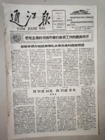 文革报纸通江报1966年5月31日的(8开四版)世界人民热爱毛主席著作。