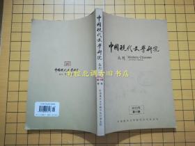 中国现代文学研究丛刊 2012.11