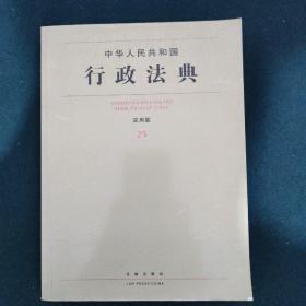 中华人民共和国行政法典(应用版25)