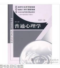 修订版 普通心理学 彭聃龄 北京师范大学出版社 9787303002252