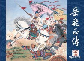 预售九轩原创50开精装连环画《岳飞正传》(3册全)【绢版】