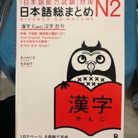 日本语総まとめ N2 汉字