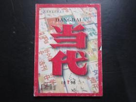 老杂志:当代 1998年第1期