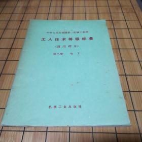 工人技术等级标准 第八册 电工