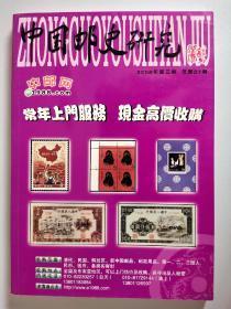 中国邮史研究   总第27期