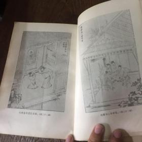 古今小说,全两册,校注本
