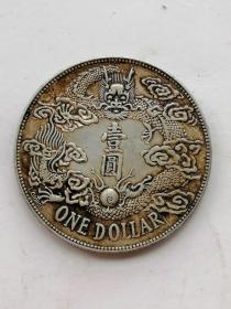 民间收藏已久的银元,包老保真!;【】