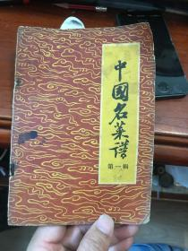 中国名菜谱(第一辑)