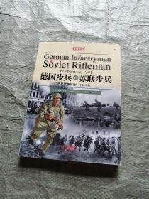 德国步兵VS苏联步兵(巴巴罗萨行动)