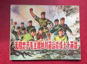 无限忠于毛主席的川藏运输线上十英雄