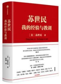 精装 苏世民 我的经验与教训 马云原则达利欧推荐 清华苏世民学院黑石创始人投资人生投资管理法则处世哲学