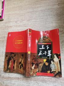 (最新版)上下五千年(上 )