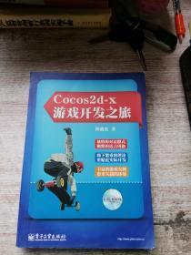 Cocos2d-x游戏开发之旅--无盘