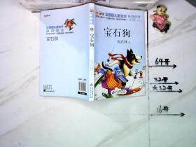 10元读书熊·儿童文学名家名作:宝石狗(注音版)