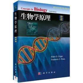 生物学原理/国外生命科学优秀教材